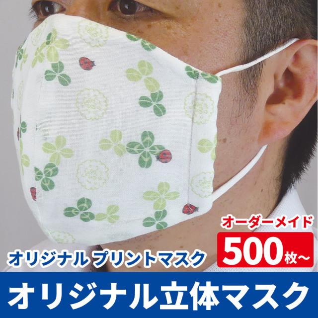オリジナル立体マスク 500枚~注文可能《オーダーメイド》オリジナルデザインをプリント【感染症予防 感染症対策】