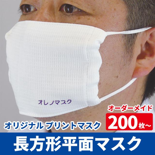 長方形平面マスク 200枚~注文可能《オーダーメイド》オリジナルワンポイントマークをプリント【感染症予防 感染症対策】