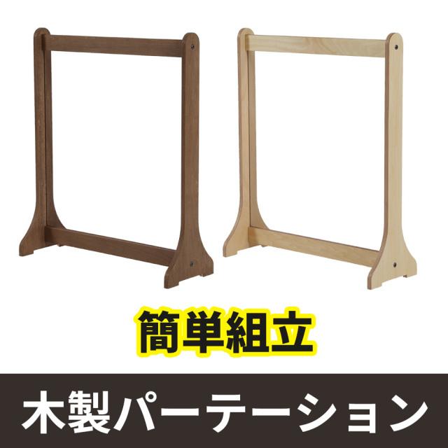 木製パーテーション(簡単組立)【感染予防 感染対策】