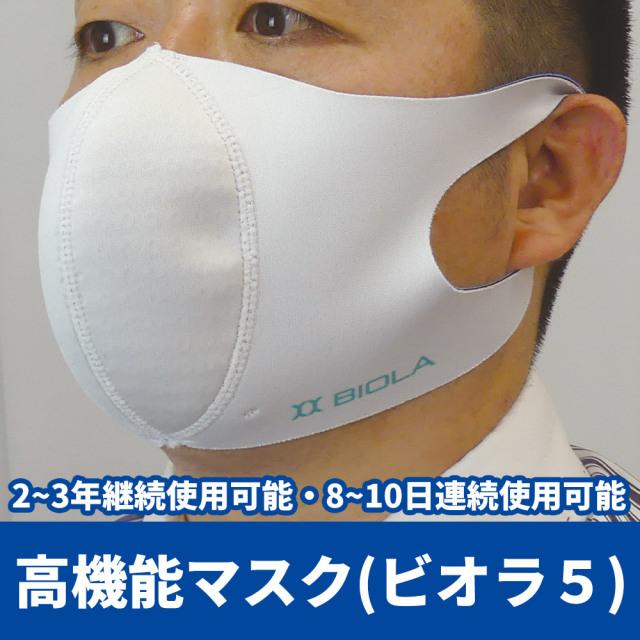 高機能マスク(ビオラ5)【空気感染・飛沫感染対策】