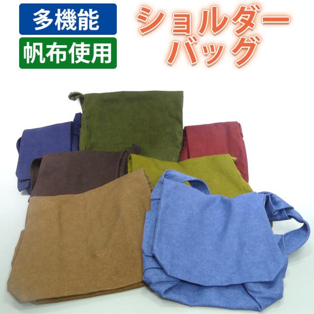 多機能 綿帆布 ショルダーバッグ(蓋部マジック)【PP袋入】