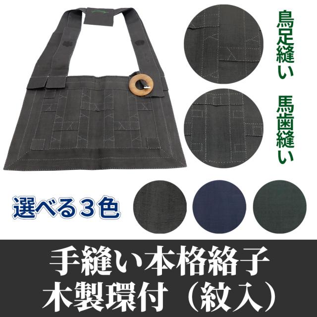 手縫い本格絡子 木製環付(紋入)【紙箱入 受注生産納期約2ヵ月】