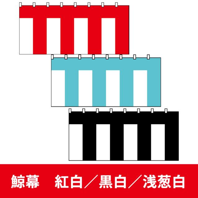 鯨幕 紅白/黒白/浅葱白