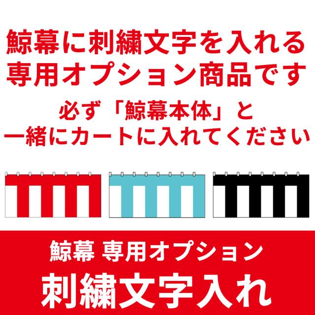 鯨幕専用オプション 刺繍文字入れ【1文字単位】