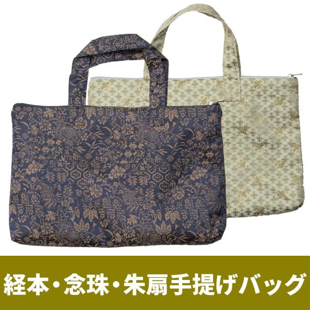 経本・念珠・朱扇手提げバッグ【PP袋入】