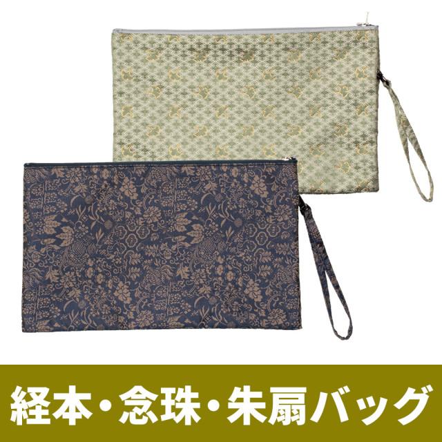 経本・念珠・朱扇バッグ【PP袋入】