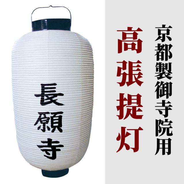 京都製御寺院用 高張提灯 1対 《室内用》【仏具 神具】
