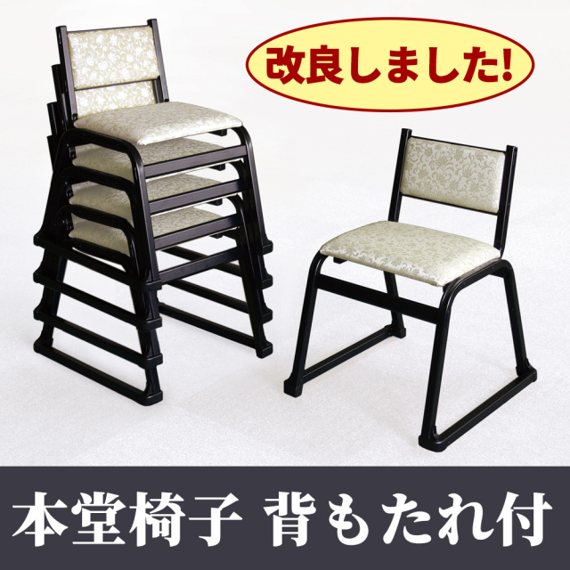 本堂椅子 背もたれ付/5脚セット