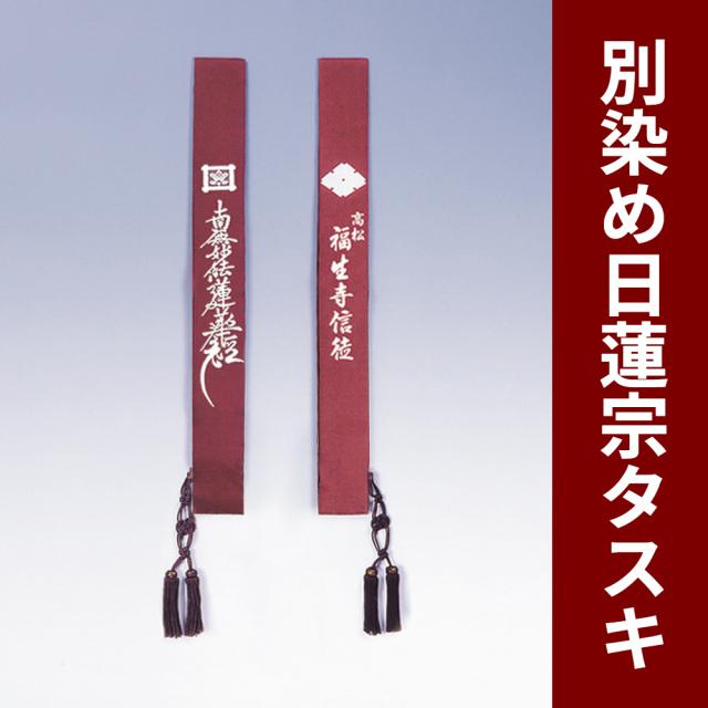別染め日蓮宗タスキ