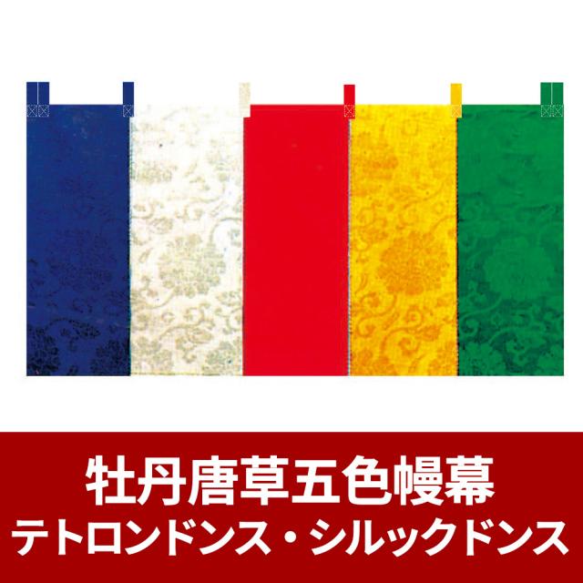 牡丹唐草五色幔幕/テトロンドンス・シルックドンス【御幕】