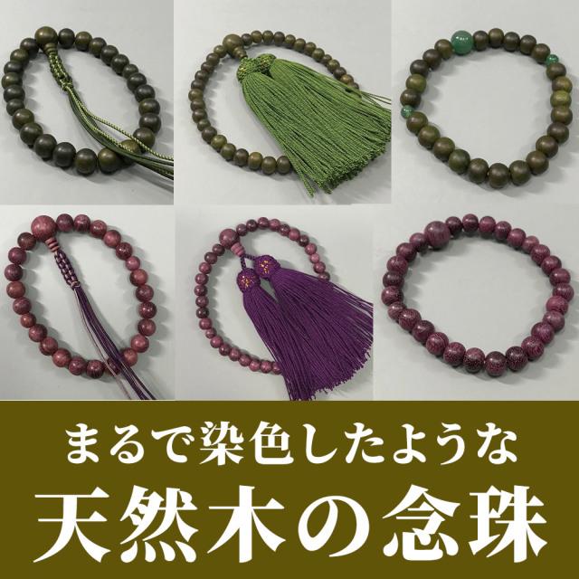まるで染色したような天然木の念珠【房は3種類から選べます】