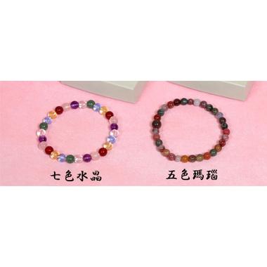 【腕輪念珠 房無し】 ブレス 七色水晶/五色瑪瑙