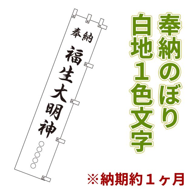 《納期約1ヶ月》奉納のぼり(白地1色文字) セット売り【幟】