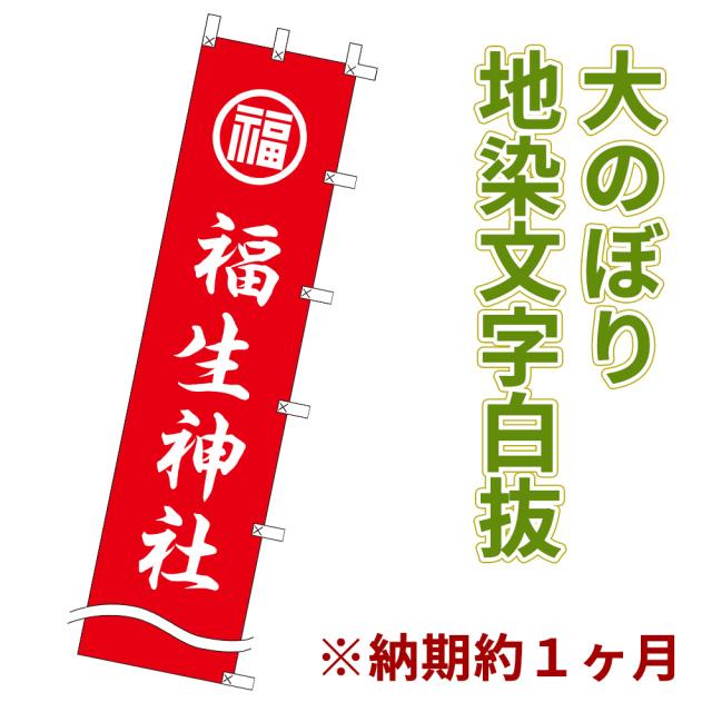 《納期約1ヵ月》大のぼり(地染文字白抜)【幟】