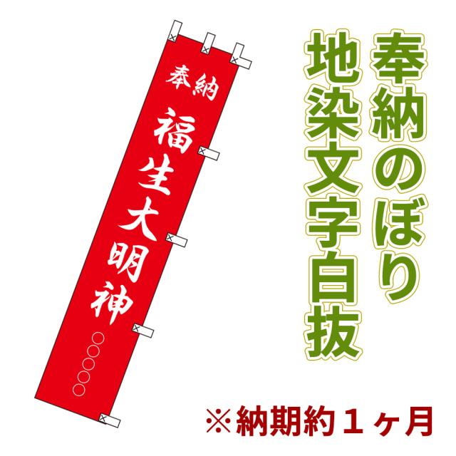《納期約1ヵ月》奉納のぼり(地染文字白抜) セット売り【幟】