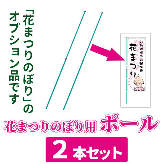 花まつりのぼり用ポール 2本セット【オプション品】