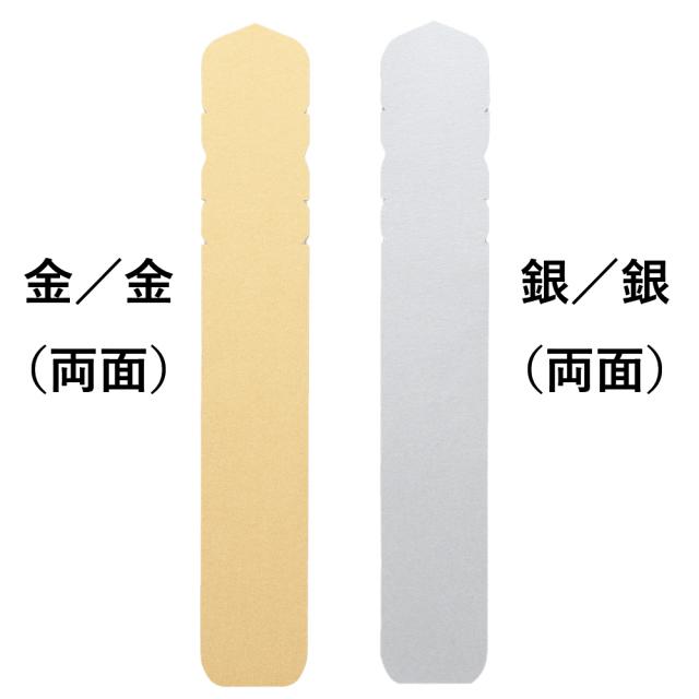 紙塔婆 【200枚セット エコ商品】