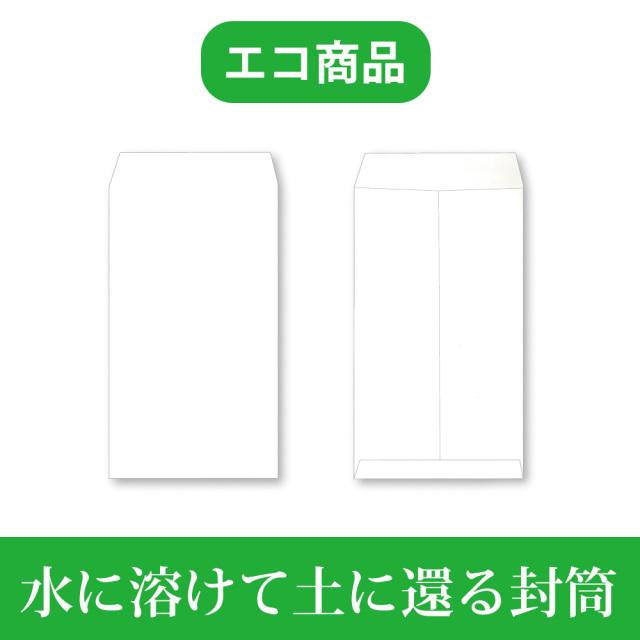 土に還る水溶紙封筒 【エコ商品 文具】