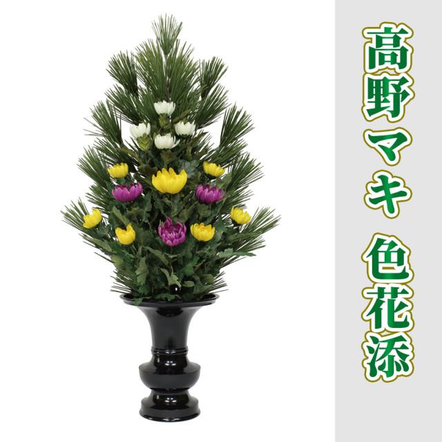 高野マキ 色花添 1対セット 【常花 造花】