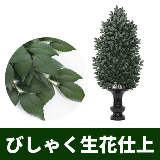 びしゃく生花仕上げ 1対セット【常花 造花】