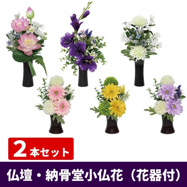 仏壇・納骨堂少仏花(すべて花器付)2本セット【常花 造花】