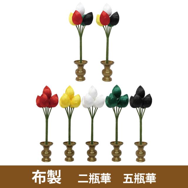 布製 二瓶華 五瓶華 【造花 常花】