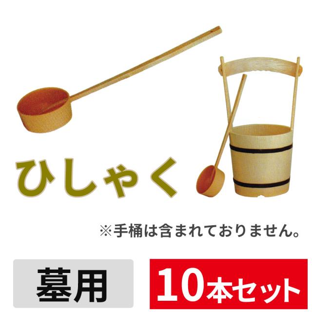ひしゃく 10本セット【墓用】