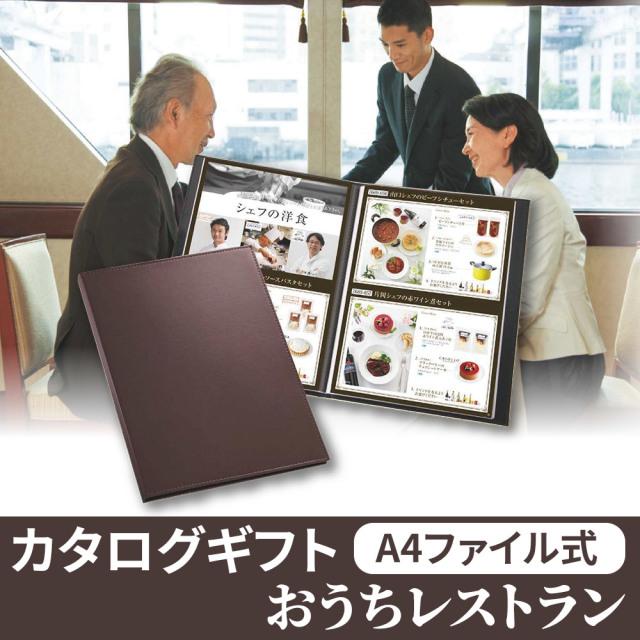 カタログギフト おうちレストラン(A4ファイル式)【進物・返礼用】