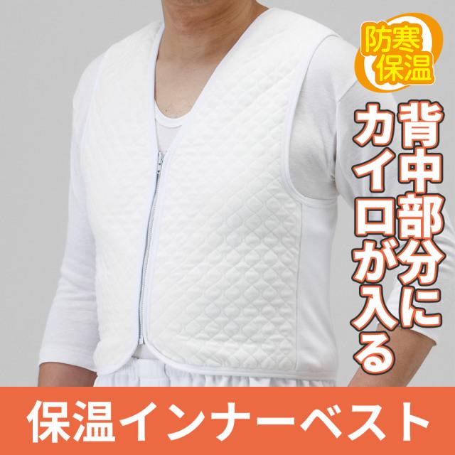 保温インナーベストオフホワイト【防寒保温 冬用】