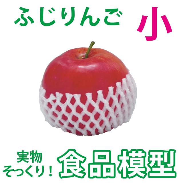 極上お供え品 果物 ふじりんご(小)【食品模型 寺院用仏具 神社用神具】