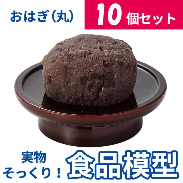 極上お供え品 おはぎ(丸) 10個セット 【樹脂製 食品模型 寺院用仏具 神社用神具】