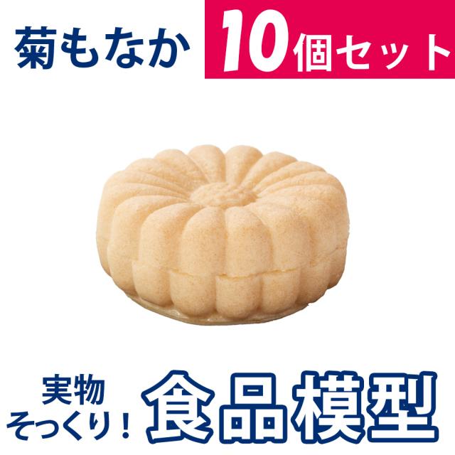 極上お供え品 菊もなか【樹脂製 10個セット 食品模型 寺院用仏具 神社用神具】