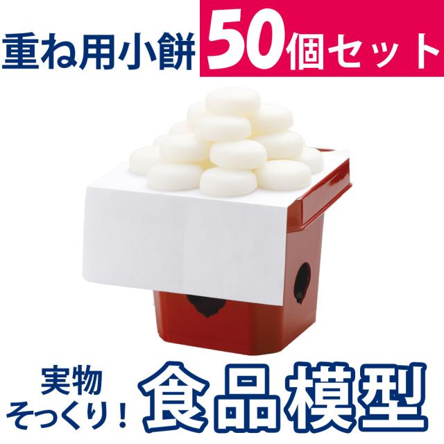 極上お供え品 重ね用小餅【50個セット 樹脂製 食品模型 寺院用仏具 神社用神具】