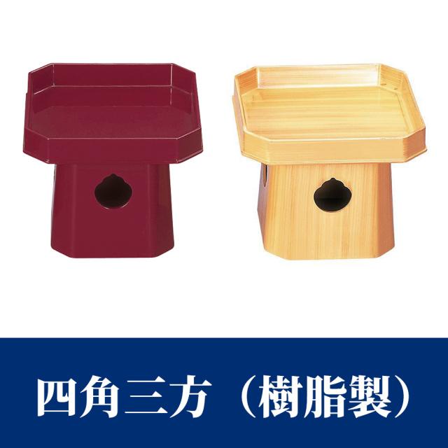 四角三宝(樹脂製)7寸/8寸【寺院用仏具】