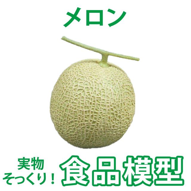 極上お供え品 果物 メロン【樹脂製 食品模型 寺院用仏具 神社用神具】