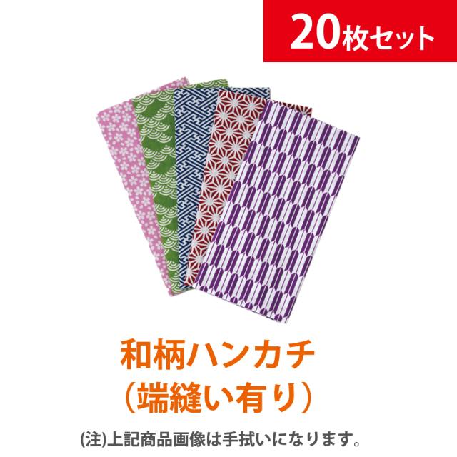 和柄ハンカチ 端縫い有り 20枚セット PP袋入