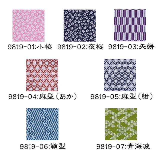 【ハンカチ 和柄】 端縫い有り 20枚セット