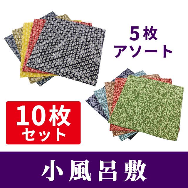 小風呂敷 5枚アソート 10枚セット【ご進物】