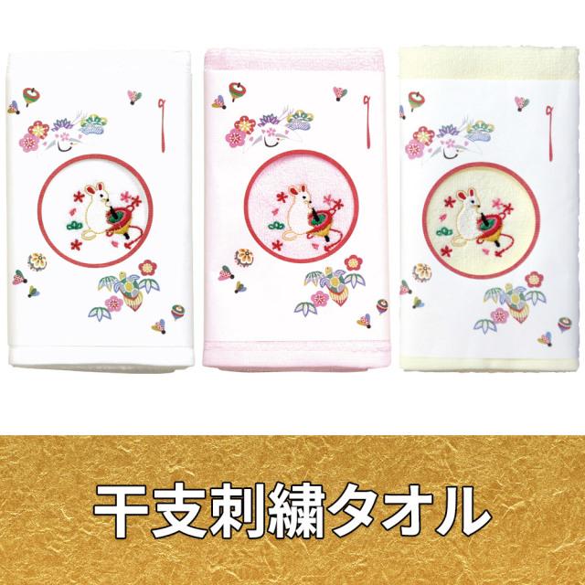 干支刺繍タオル 子 10枚セット【干支商品】