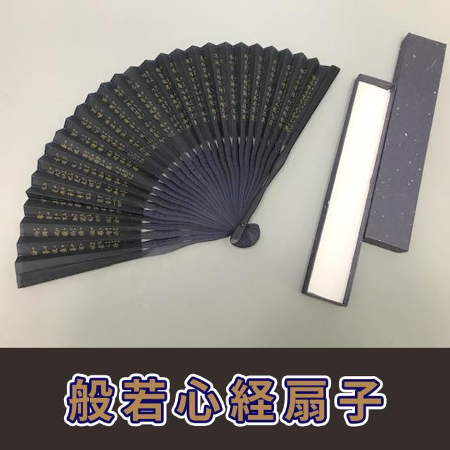 般若心経扇子(紙箱入)【進物品 扇子】