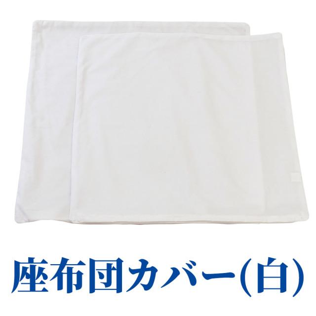 座布団カバー(白)【10枚セット】