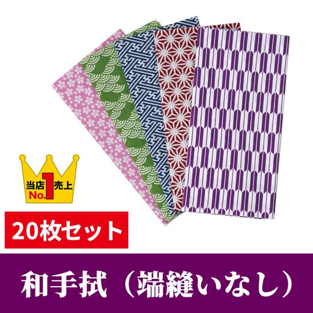 和手拭(端縫いなし)20枚セット PP袋入【手ぬぐい 和柄】