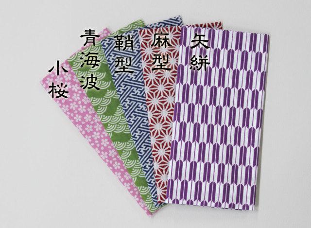 【手ぬぐい 和柄】 和手拭(端縫いなし) 20枚セット