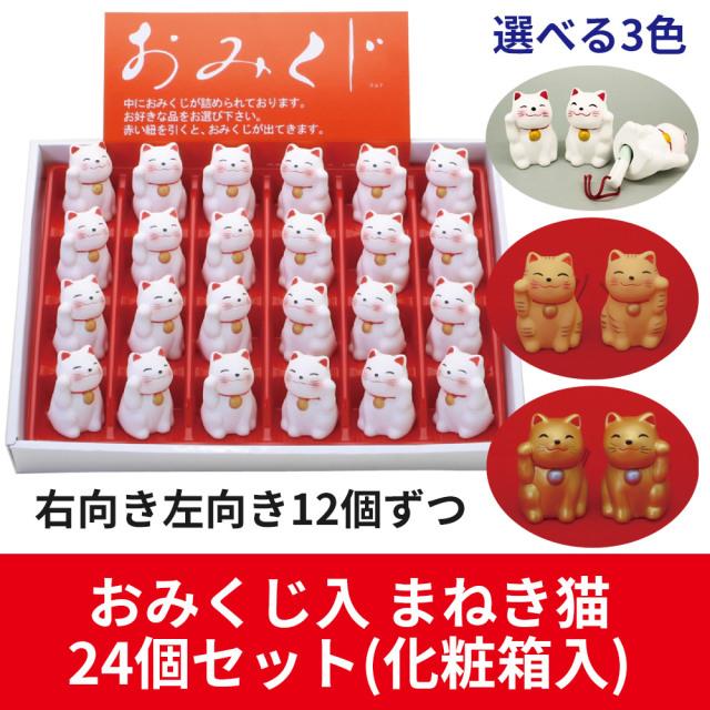 おみくじ入 陶器製まねき猫(白・金・黄色) 化粧箱入24個(左右各12個)セット