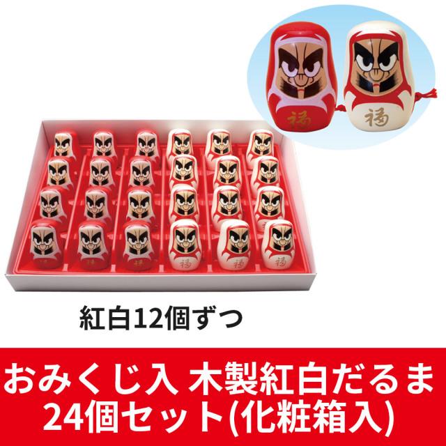 おみくじ入 木製紅白だるま 化粧箱入24個(紅白各12個)セット