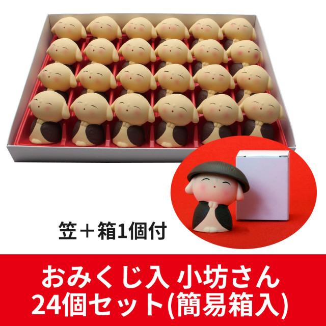 おみくじ入陶器製小坊さん 24個セット(笠+箱1個付)