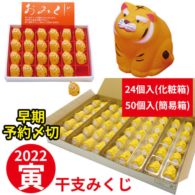 干支みくじ(寅) おみくじ入 【予約早期〆切商品】