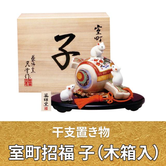 室町招福 子(木箱入)【干支置物】