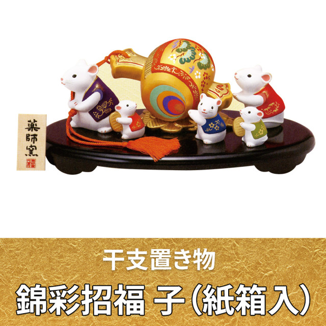 錦彩招福 子(紙箱入)【干支置物】
