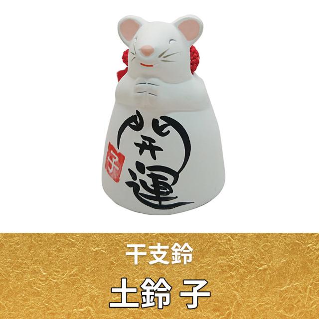 土鈴 子 10個セット【干支鈴】